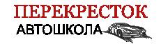 Автошкола Ярославля Перекресток